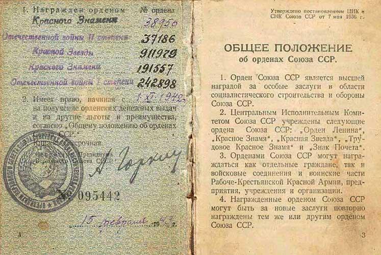 Орденская книжка к ордену Красного Знамени.