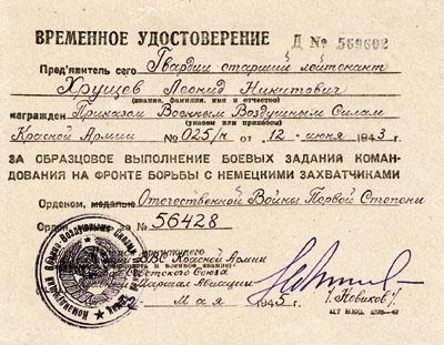 Временное удостоверение к ордену Отечественной войны I степени.