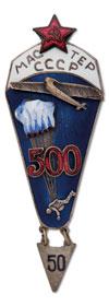 Аверс и реверс знака «Мастер парашютного спорта СССР» (500 прыжков).
