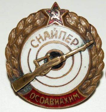 Аверс знака «Снайпер ОСОАВИАХИМ».