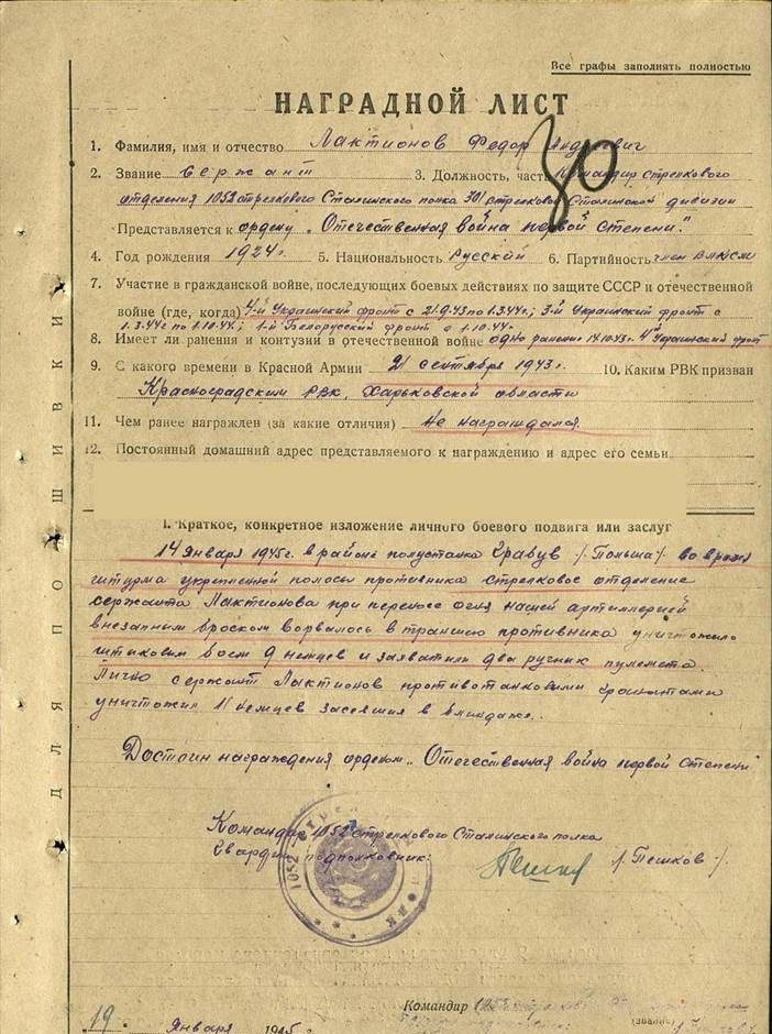 Наградной лист к ордену Отечественной войны I степени.