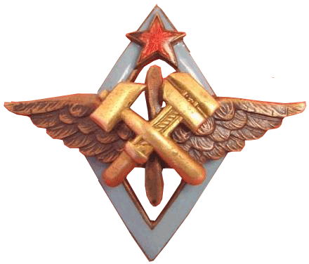 Знак «4-я военная школа авиационных техников»