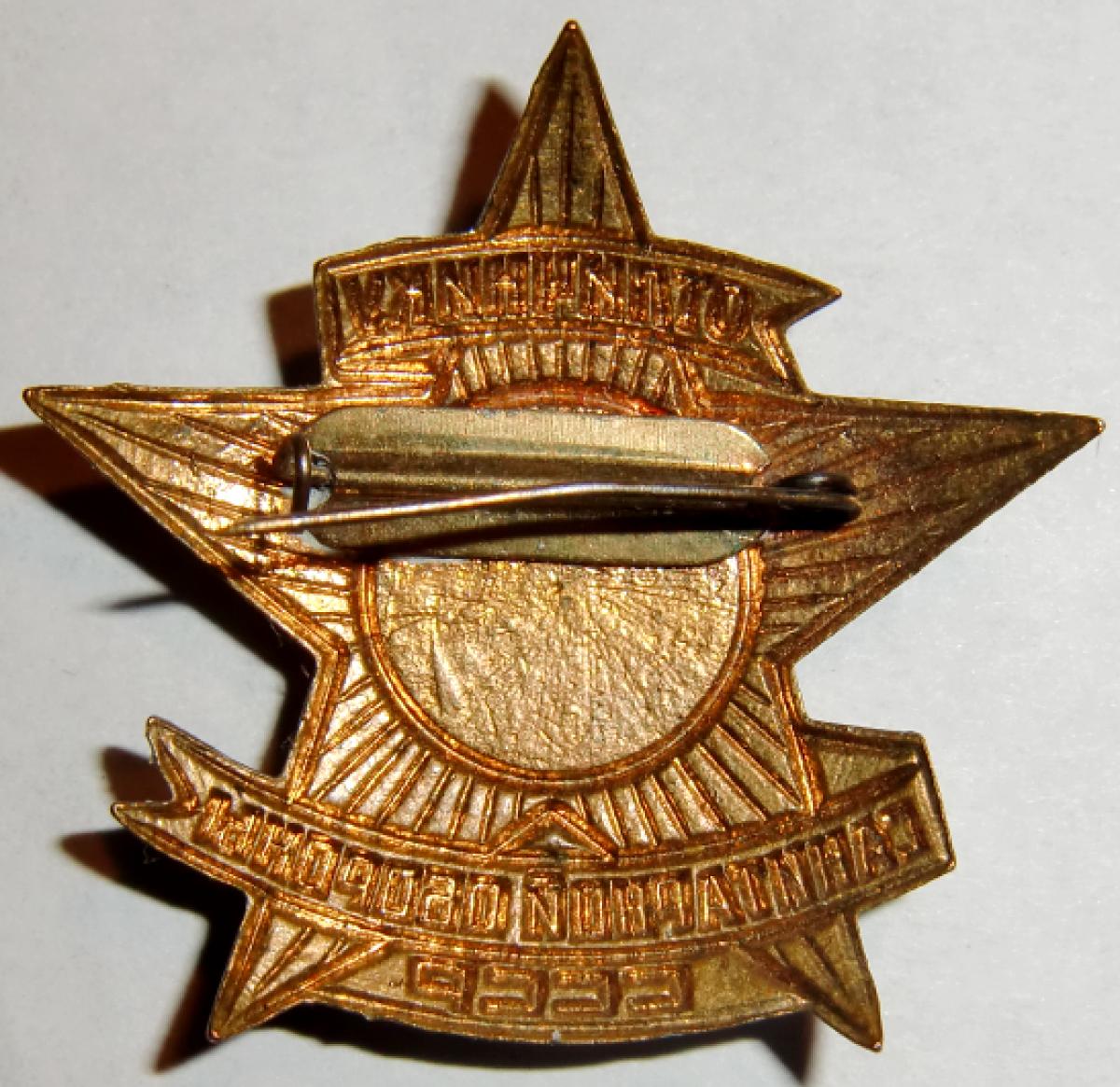 Аверс и реверс знака «Отличник санитарной подготовки СССР».