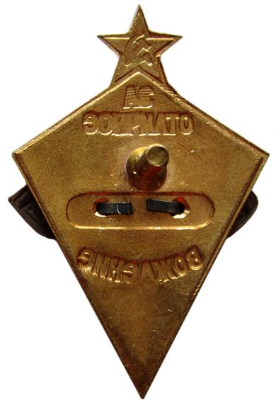 Аверс и реверс знака «За отличное вождение боевых машин».