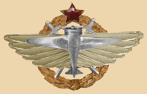 Знак «7-я школа военных пилотов»