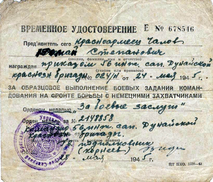 Временное удостоверение к медали «За боевые заслуги».