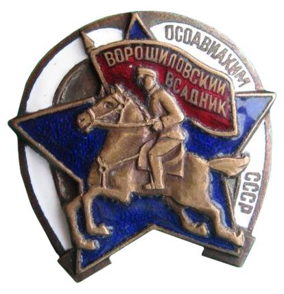 Аверс знака «Ворошиловский всадник» образца 1936 г.