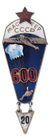 Аверс и реверс знака «Мастер парашютного спорта СССР» (600 прыжков).