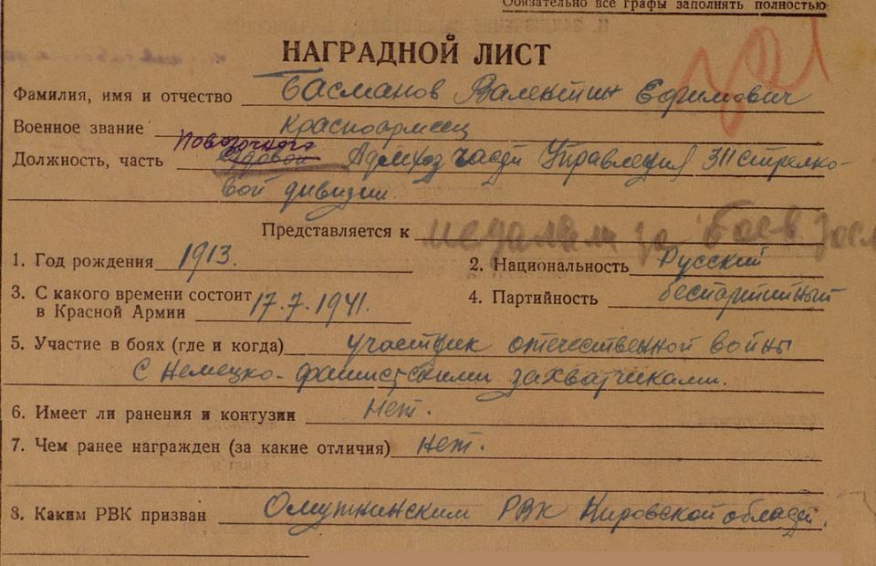 Наградной лист к медали «За боевые заслуги».