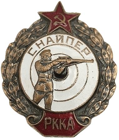 Аверс и реверс знака «Снайпер РККА»