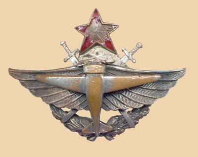 Знак «14-я школа военных пилотов»
