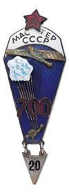 Аверс и реверс знака «Мастер парашютного спорта СССР» (700 прыжков).