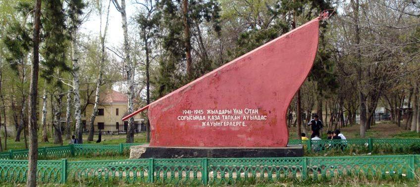 г. Алматы. Памятник воинам, погибшим во время войны в Горном Гиганте.