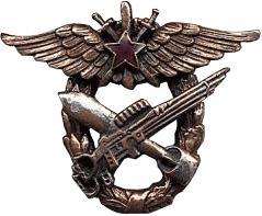 Знак «Военной школы летнабов и штурманов РККА»