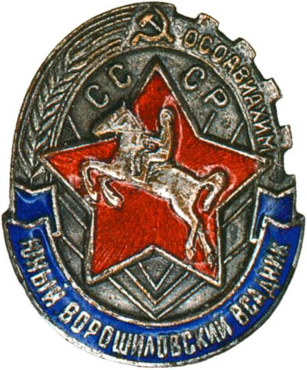 Знак «Юный Ворошиловский всадник»