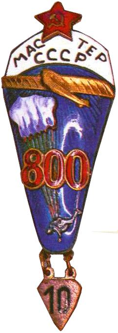 Знак «Мастер парашютного спорта СССР» (800 прыжков).