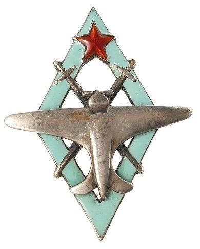 Знак «Военный пилот»