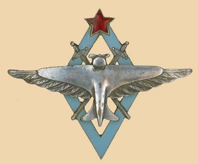 Знак «Военного летчика»
