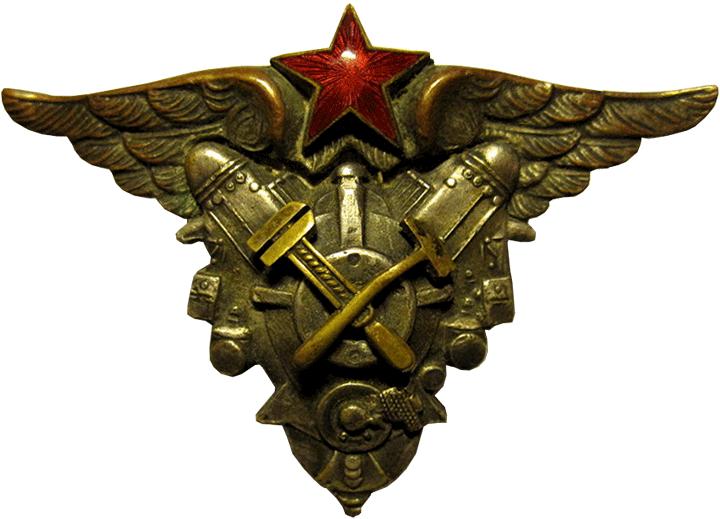 Знак «Авиационный техник»
