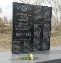 с. Ковыленка Астраханского р-на. Памятник во дворе сельской школы