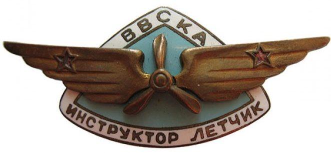 Аверс знака «Летчик-инструктор» образца 1943 года.