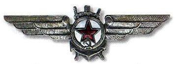 Знак «Летного состава ВМФ»