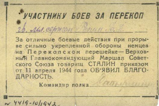 Благодарность товарища Сталина.