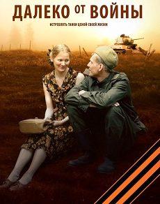 «Далеко от войны» (4 серии)