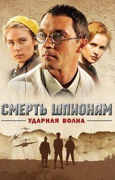 «Смерть шпионам. Ударная война» (4 серии)