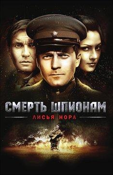 «Смерть шпионам. Лисья нора» (4 серии)