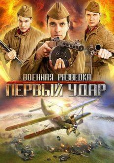 «Военная разведка: Первый удар» (8 серий)