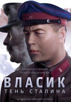 «Власик. Тень Сталина» (2 серии)