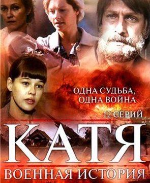 «Катя. Военная история» (12 серий)