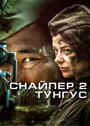 «Снайпер 2. Тунгус» (4 серии)