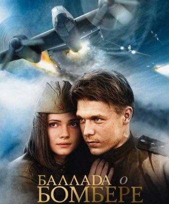 «Баллада о бомбере» ( 8 серий)