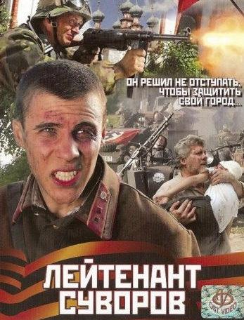 «Лейтенант Суворов»