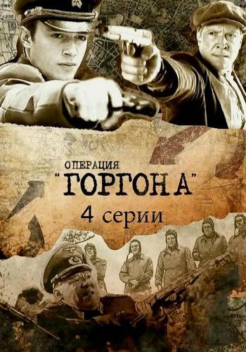 «Операция «Горгона» (4 серии)