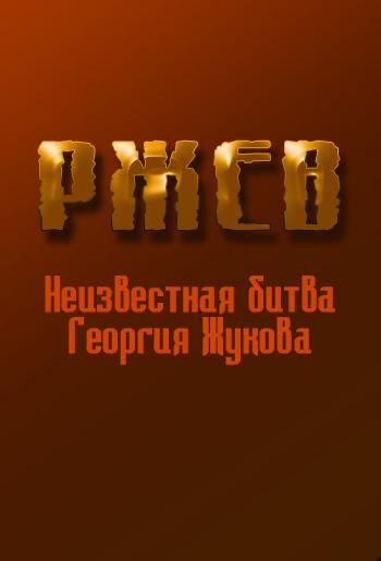 «Ржев. Неизвестная битва Георгия Жукова»