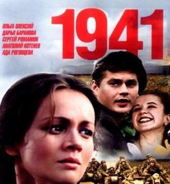 «1941» (12 серий)