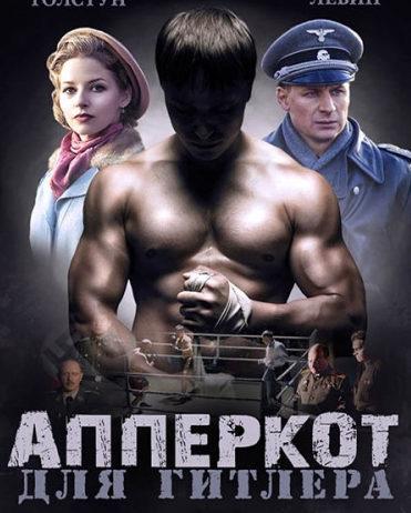 «Апперкот для Гитлера» (4 серии)