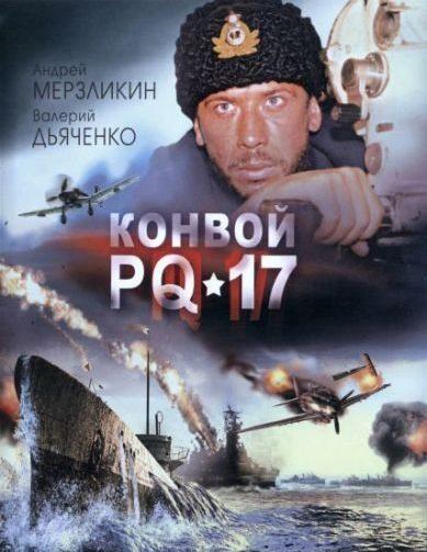 «Конвой PQ-17»