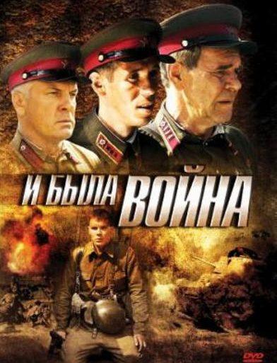 «И была война» (3 серии)
