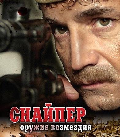 «Снайпер. Оружие возмездия» (4 серии)