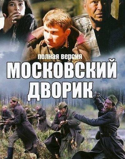 «Московский дворик» (8 серий)