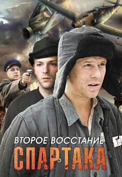 «Второе восстание Спартака» (12 серий)