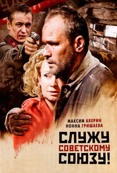 «Служу Советскому Союзу» (2 серии)