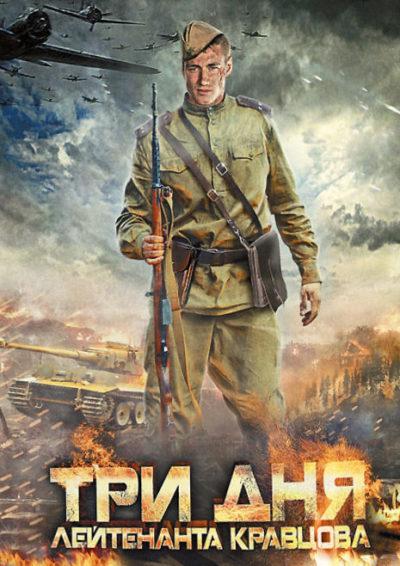 «Три дня лейтенанта Кравцова» (4 серии)