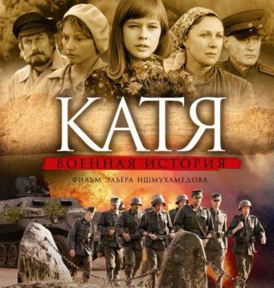 «Катя, военная история»