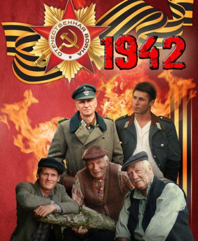 «1942» (16 серий)