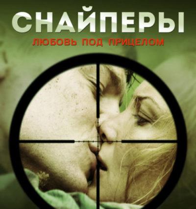 «Снайперы: Любовь под прицелом»